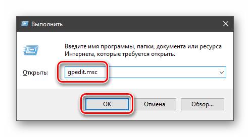 Запуск Редактора локальной групповой политики из меню Выполнить в Windows 10