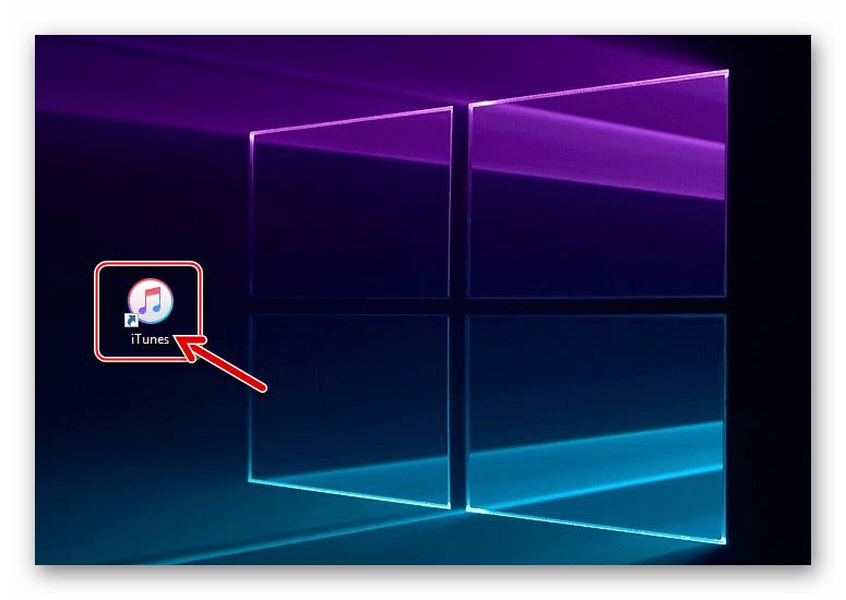 Запуск iTunes 12.6.3.6 с рабочего стола Виндовс