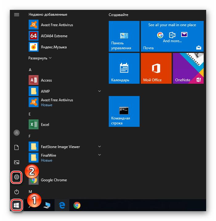 Запуск настроек Windows 10 через меню Пуск