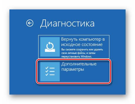 Запуск настроек дополнительных параметров загрузки в среде восстановления ОС Windows 10