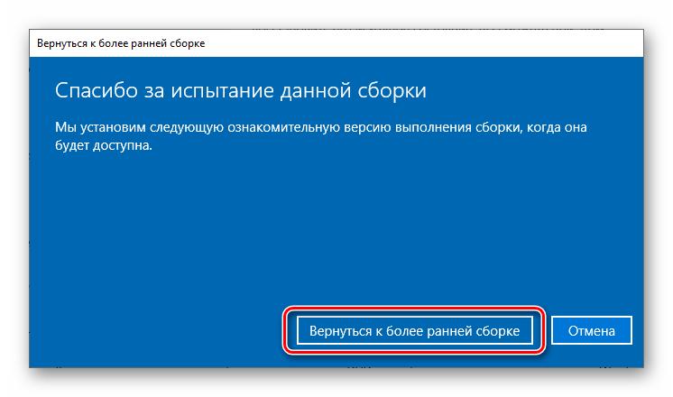 Запуск операции возврата к предыдущей сборке Windows 10