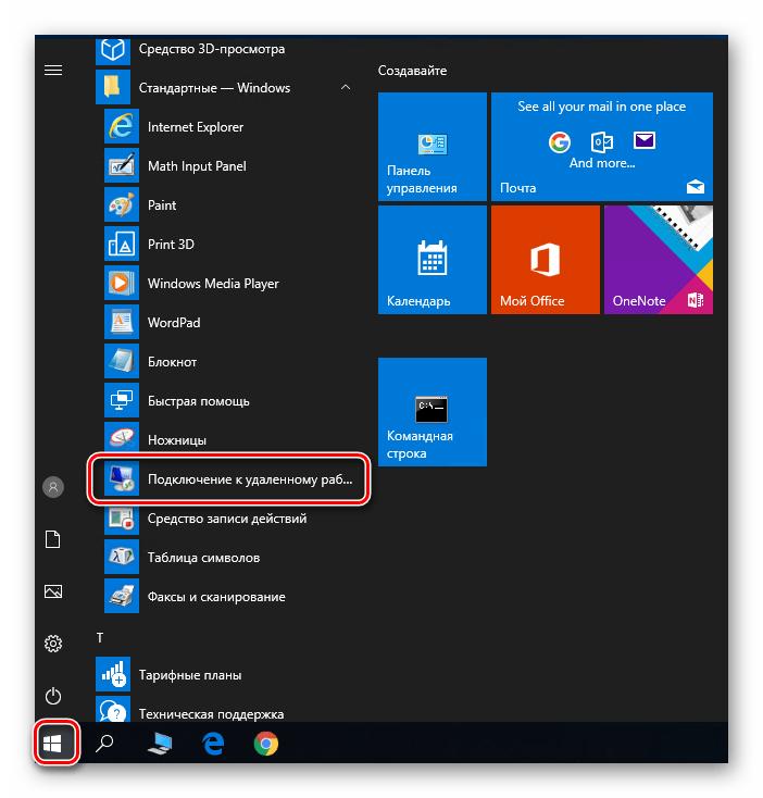 Запуск приложения Подключение к удаленному рабочему столу из меню Пуск Windows 10