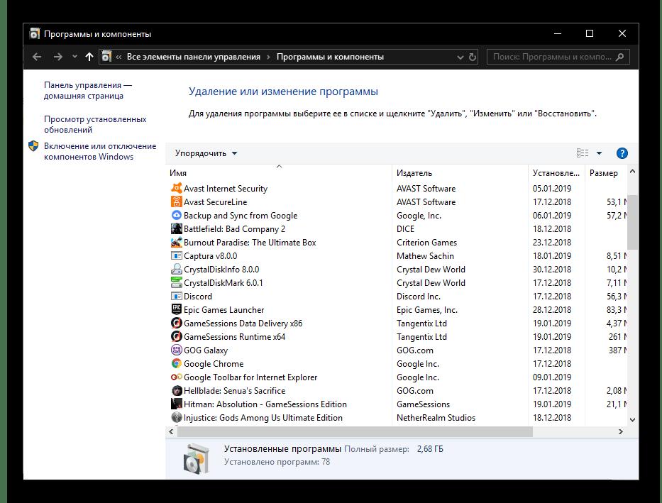 Запуск раздела Программы и компоненты через командную строку Windows 10