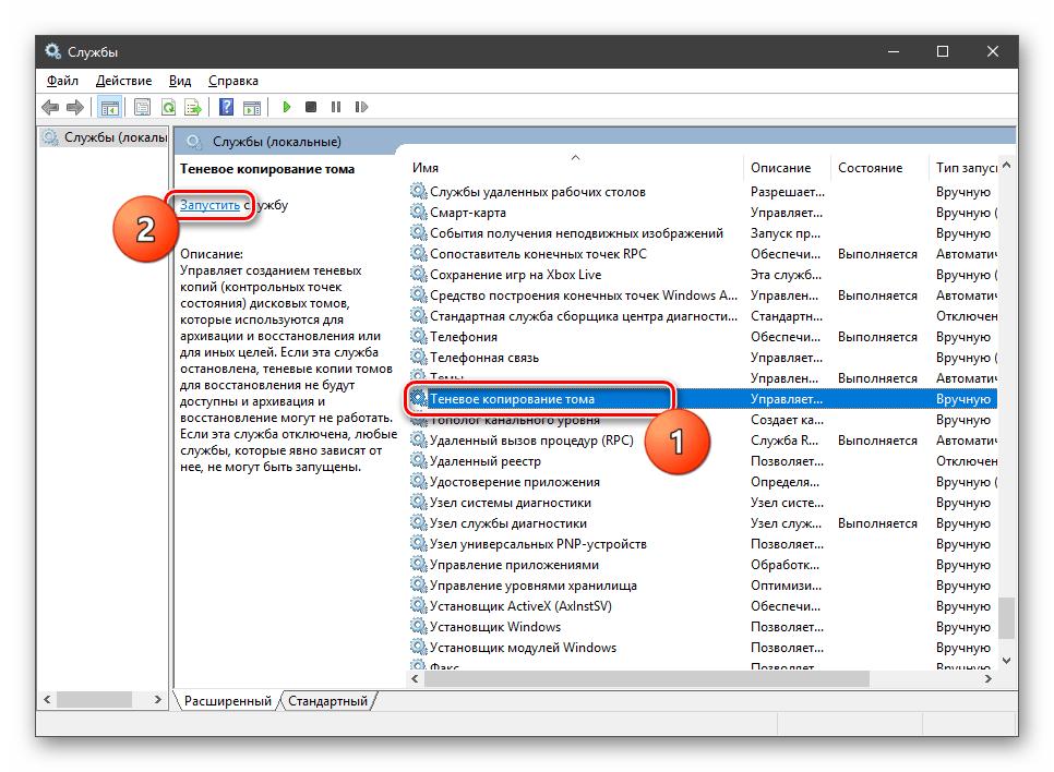 Запуск службы теневого копирования тома в Windows 10