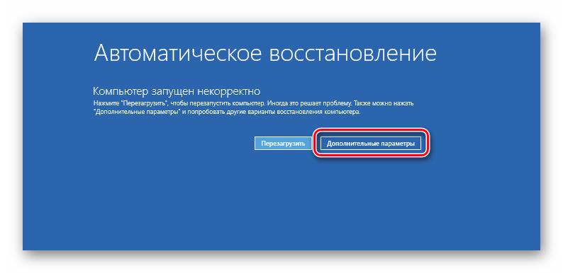 Запуск среды восстановления в Windows 10