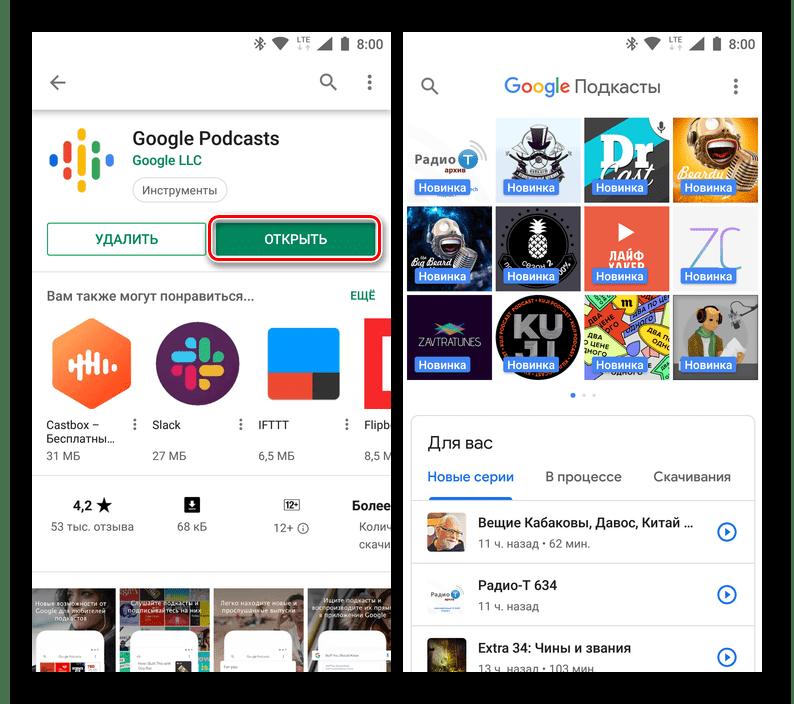 Запуск установленного приложения в Google Play Маркете на Android