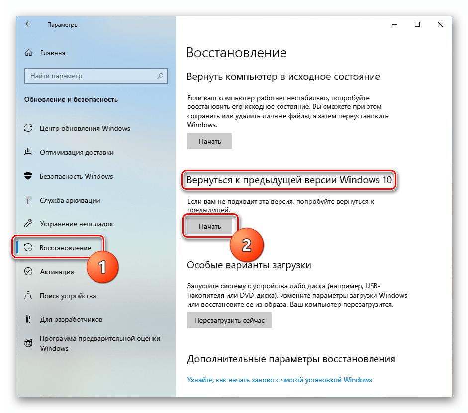 Запуск возврата системы к предыдущей сборке в параметрах Windows 10