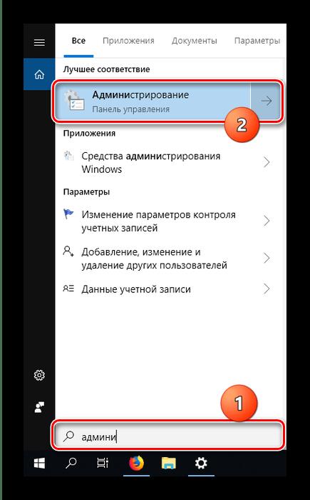 Запусть администрирование для настройки сетевого доступа с пустым паролем Windows 10