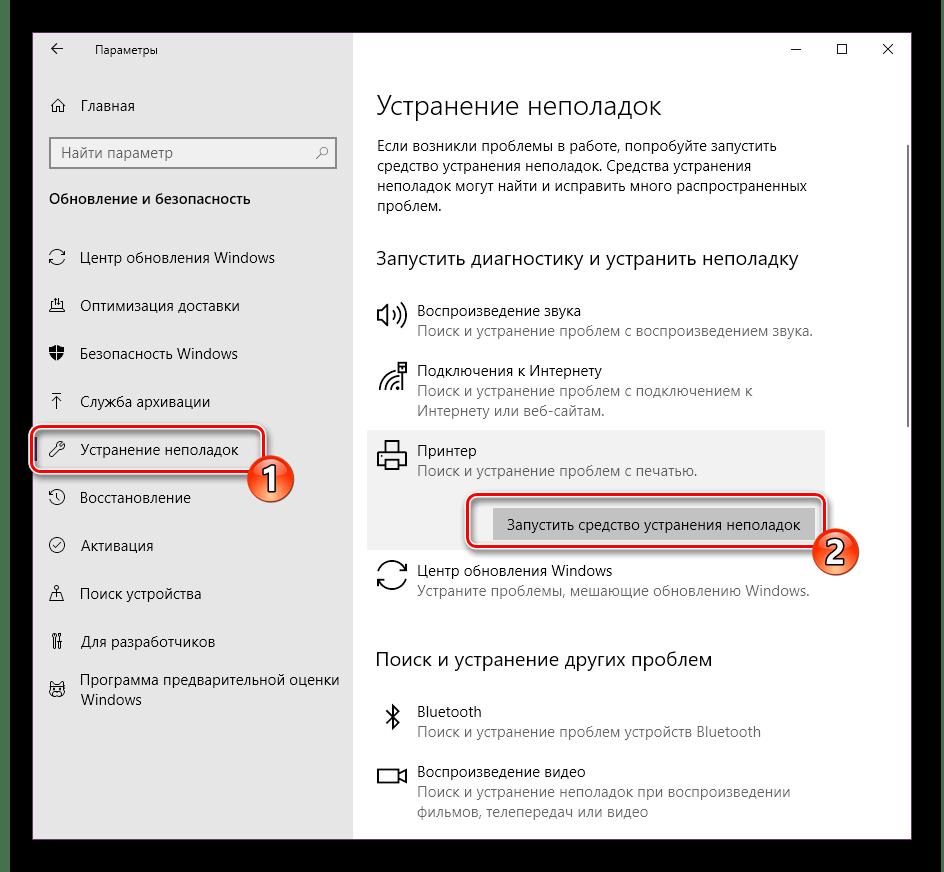 Запустить диагностику неполадок принтера Windows 10