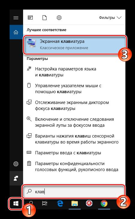 Запустить экранную клавиатуру Windows 10 через пуск