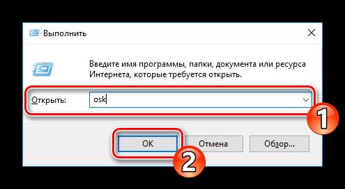 Запустить экранную клавитуру через выполнить Windows 10