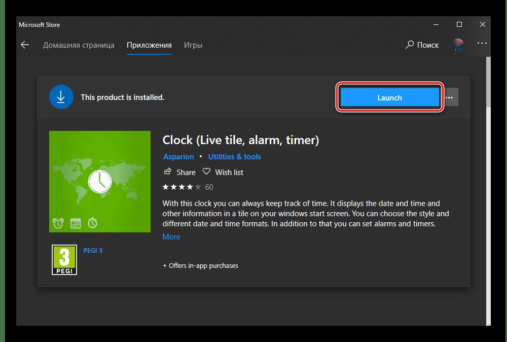 Запустить приложение Clock из Microsoft Store в Windows 10