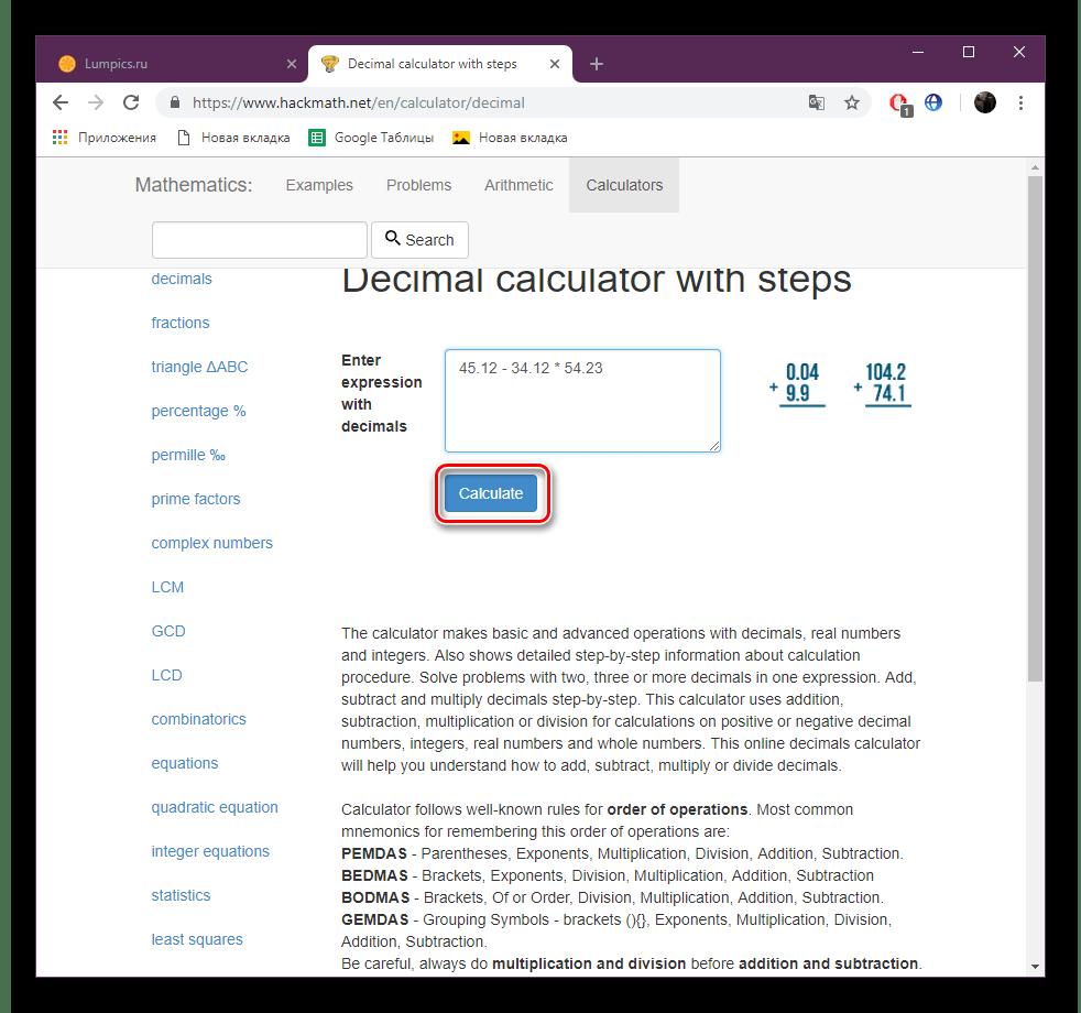 Запустить процесс обработки на сайте HackMath
