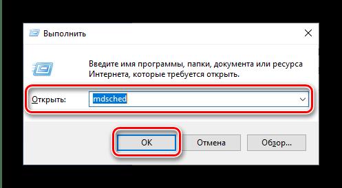Запустить средство диагностики для проверки оперативной памяти в Windows 10