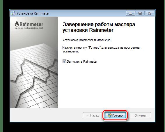 Завершение установки программы Rainmeter в Windows 7