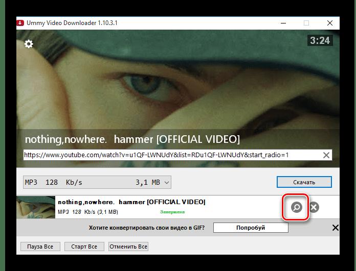 Значок лупы для поиска файла на компьютере в программе Ummy Video Downloader