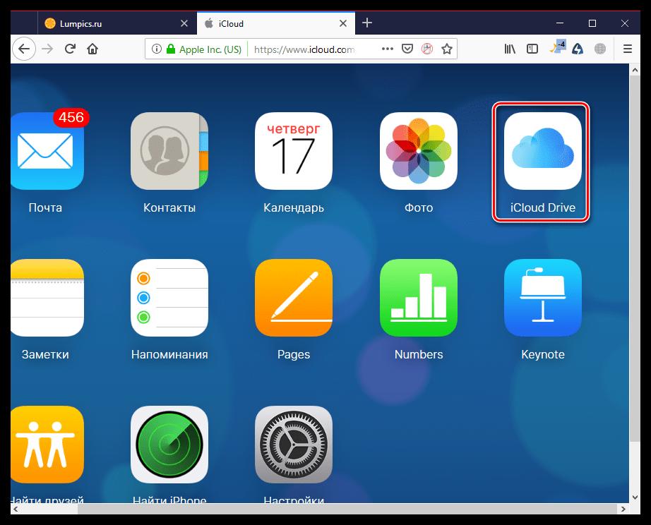 iCloud Drive на сайте iCloud