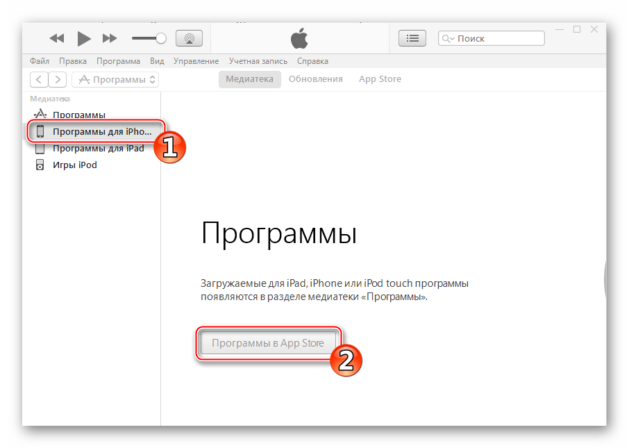 iTunes 12.6.3.6 Программы для iPhone - Программы в App Store