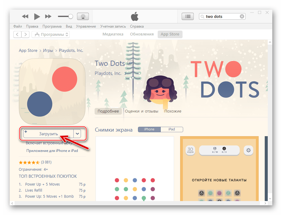 iTunes 12.6.3.6 кнопка Загрузить на странице программы в App Store