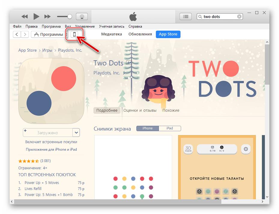 iTunes 12.6.3.6 переход на страницу управления девайсом