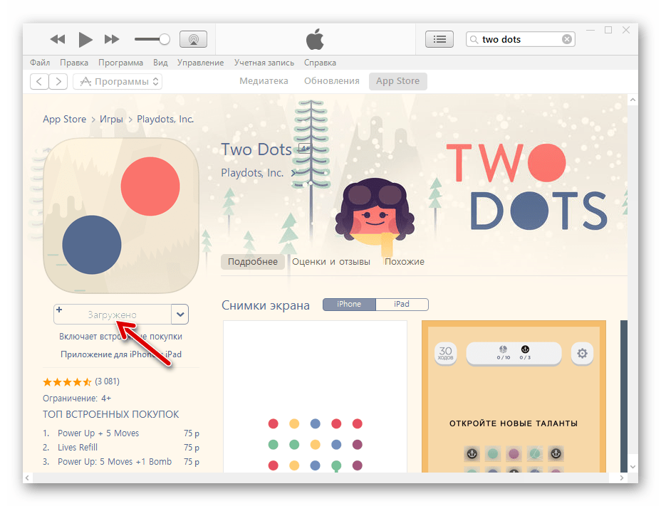 iTunes 12.6.3.6 программа загружена из App Store, подключение iPhone к ПК