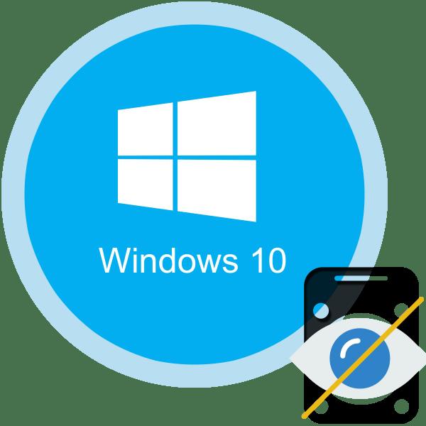 как скрыть диски в windows 10
