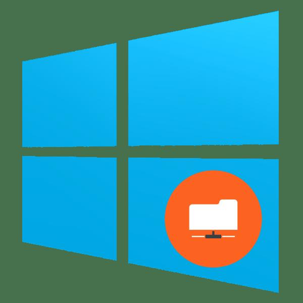 настройка общего доступа в windows 10