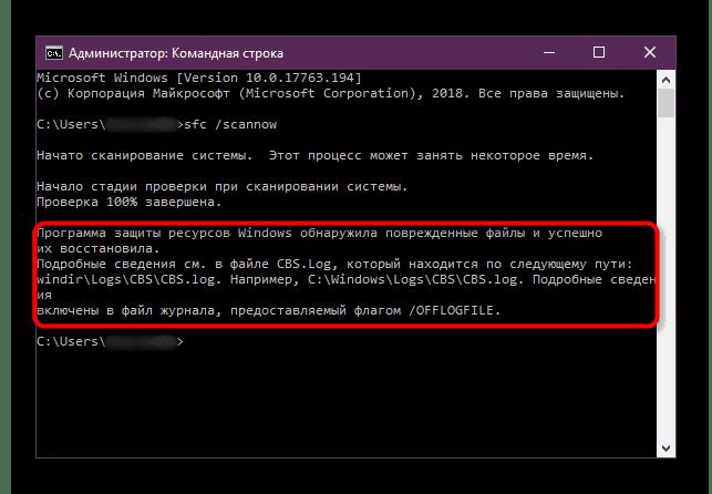 Восстановление поврежденных системных файлов в Командной строке Windows 10