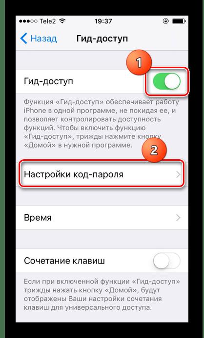 Активации функции Гид-доступ и переход в настройки пароля на iPhone