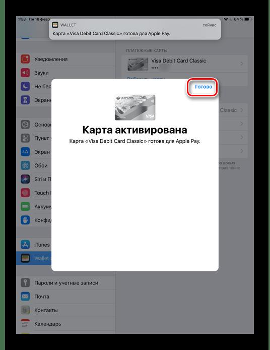 Активация банковской карты в Apple Pay на iPhone