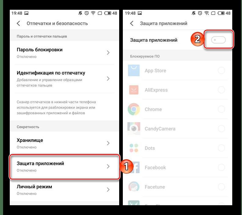 Активация функции Защита приложений в Настройках смартфона Meizu Android