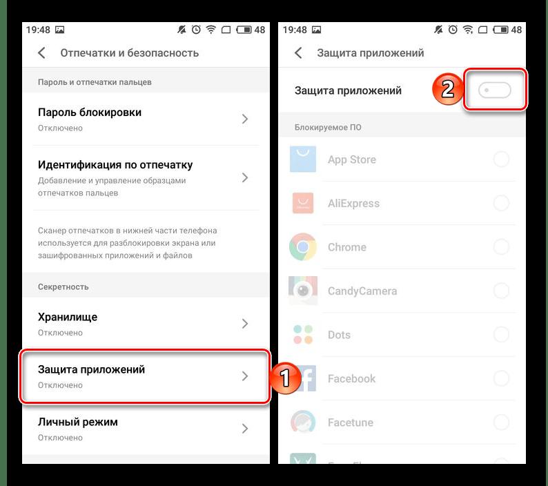 Активация функции Защита приложений в Настройках смартфона Meizu на Android