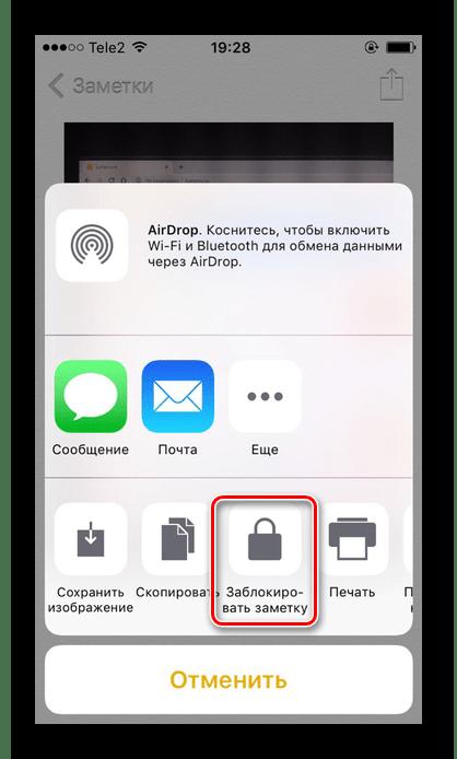 Активация функции блокировки заметки на iPhone