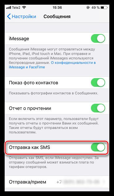Активация отправки SMS на iPhone