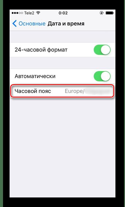 Активированная опция автоматической настройки времени на iPhone