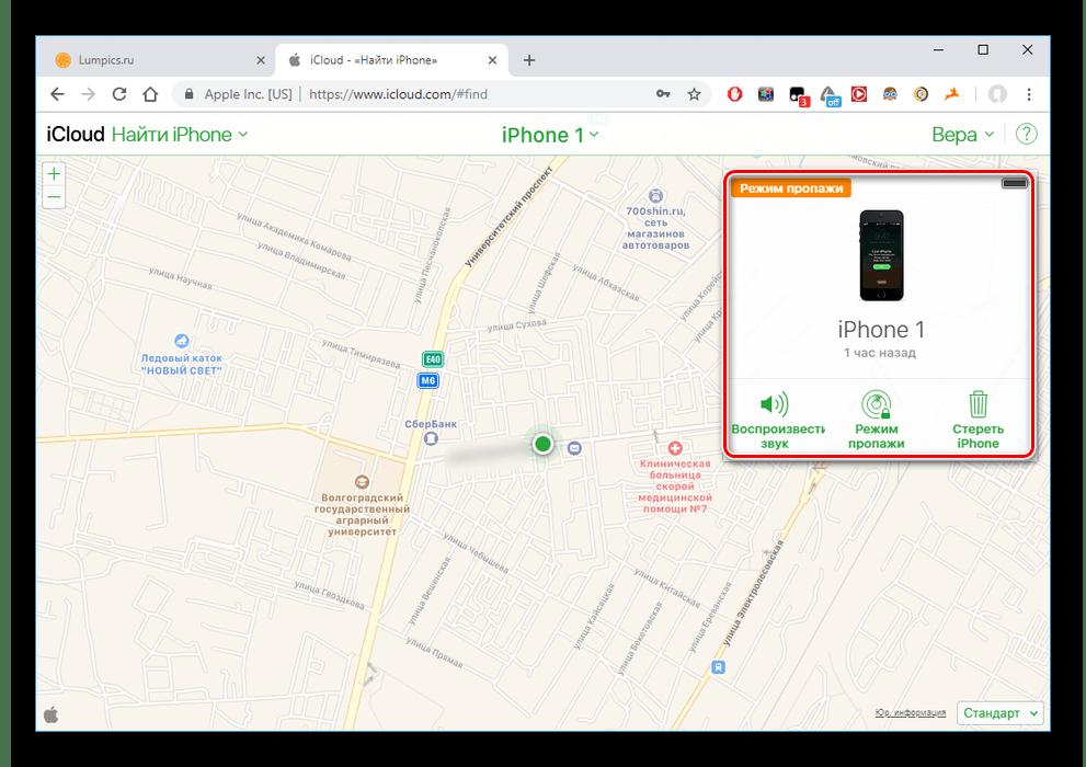 Активированный режим пропажи в разделе Найти iPhone в iCloud на компьютере