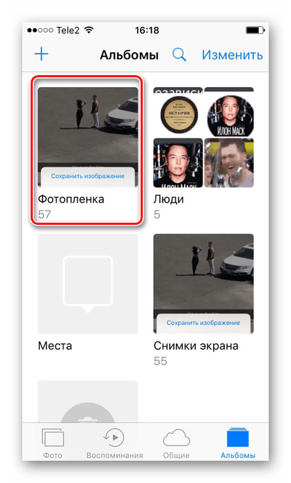 Альбом с сохраненными гифками на iPhone с версией iOS 10 и ниже