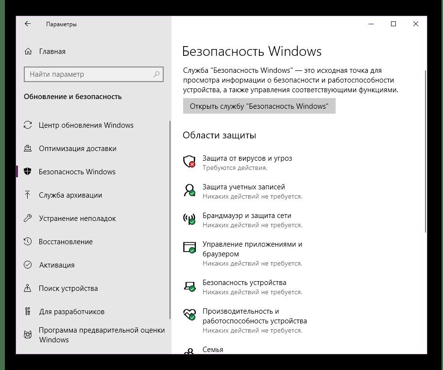 Безопасность в операционной системе Windows