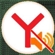 Что делать если нет звука в Яндекс Браузере