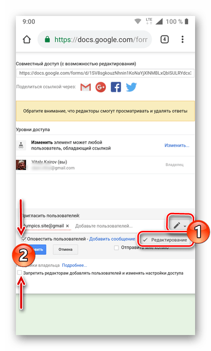 Дальнейшее приглашение пользователей для с Google Формами на смартфоне с Android
