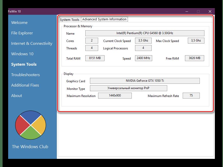 Детальная информация о системе в FixWin 10