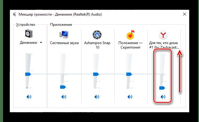 Добавить звук в Яндекс Браузере через микшер громкости ОС Windows 10