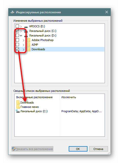 Добавление папки для индексирования в Windows 10