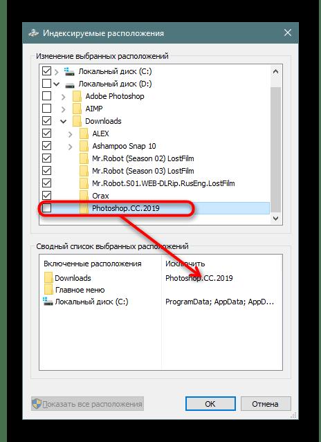 Добавление папки в исключения индексирования в Windows 10