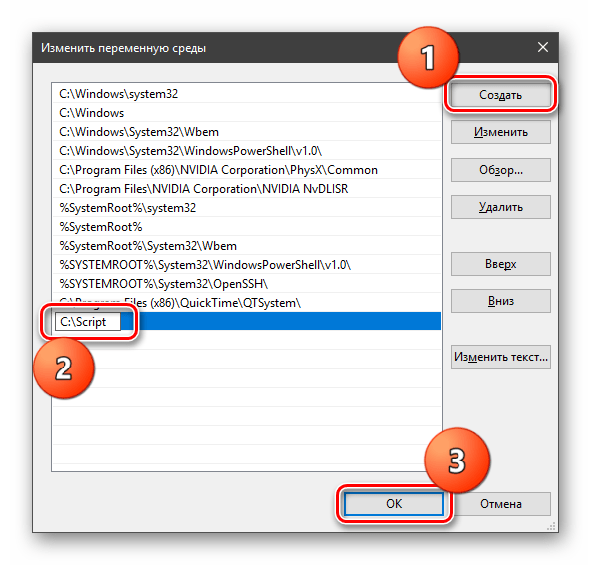 Добавление значения переменной PATH в Windows 10