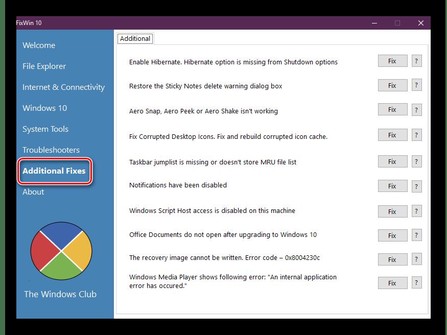 Дополнительные исправления в FixWin 10