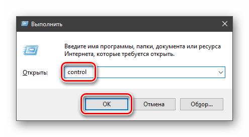 Доступ к классической Панели управления из строки Выполнить в Windows 10