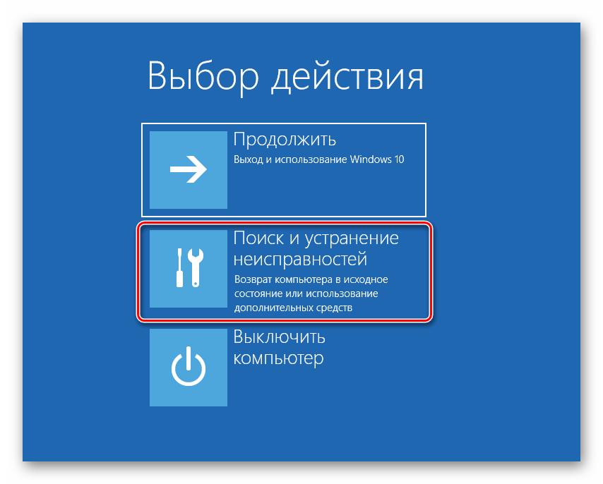 Доступ к поиску и устранению неисправностей в среде восстановления ОС Windows 10