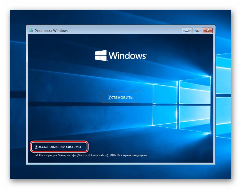 Доступ к среде восстановления при загрузке с флешки в ОС Windows 10