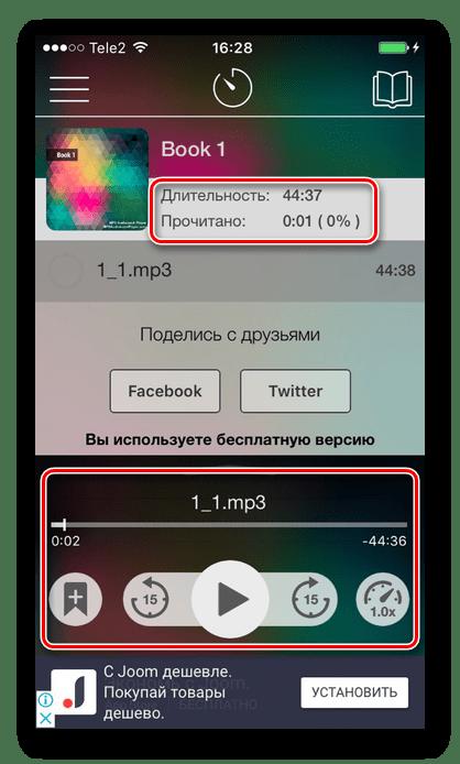 Доступные функции при прослушивании аудиокниги в приложении MP3 Audiobook Player на iPhone